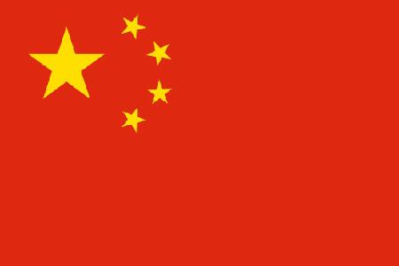 Kinesiska v11