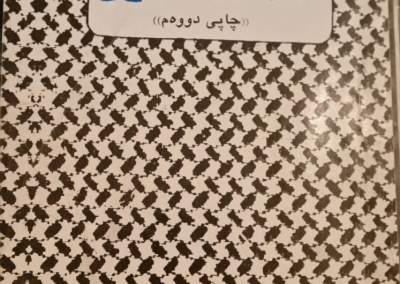 Kurdiska v44