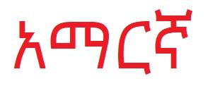 Amharinja v4